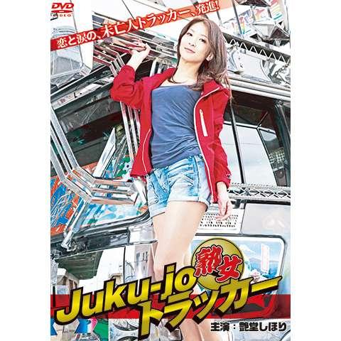 Juku‐jo(熟女)トラッカー