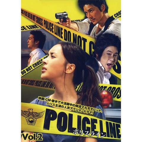 POLICE LINE Vol.2