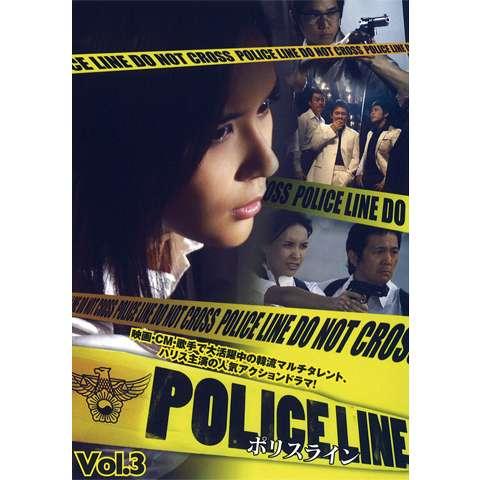 POLICE LINE Vol.3