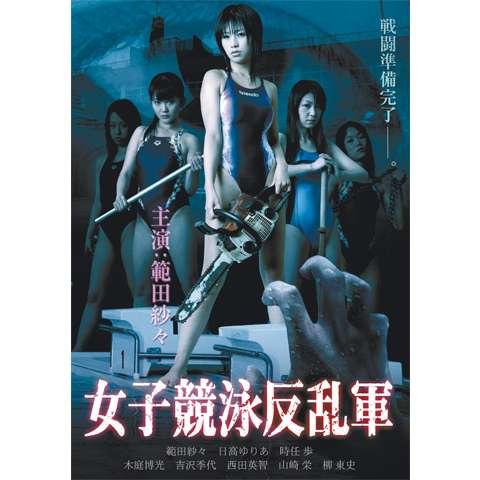 女子競泳反乱軍