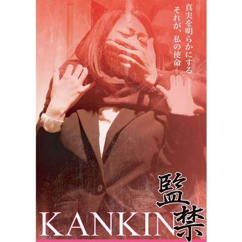 KANKIN 監禁