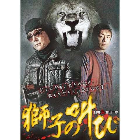 獅子の叫び