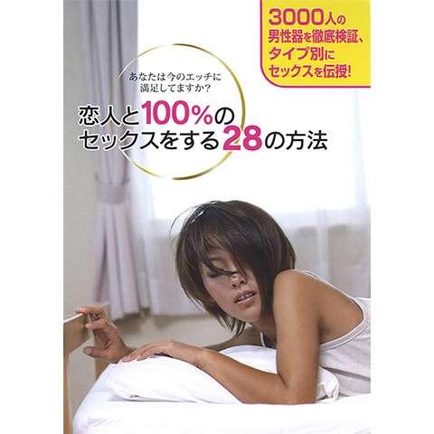 恋人と100%のセックスをする28の方法
