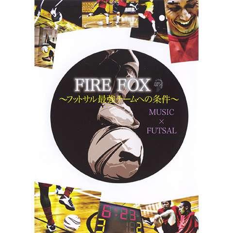 FIRE FOX~フットサル最強チームへの条件~