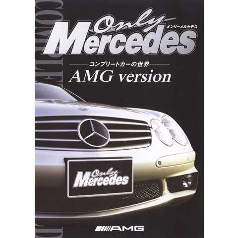 Only Mercedes コンプリートカーの世界 AMG version