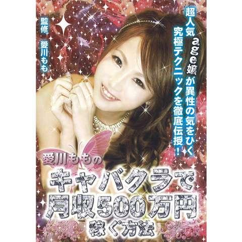 愛川もものキャバクラで月収500万円稼ぐ方法