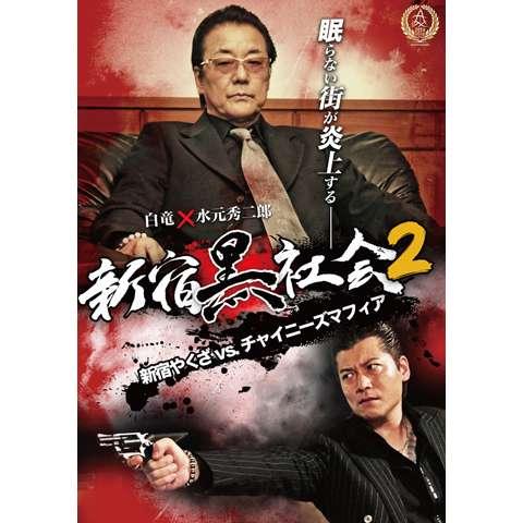新宿黒社会 新宿やくざVSチャイニーズマフィア2