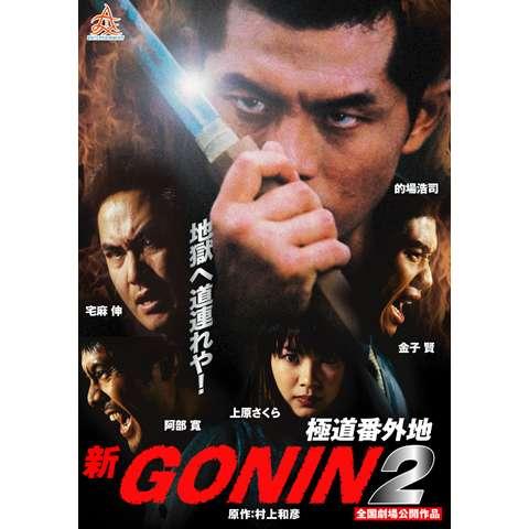 新・GONIN2