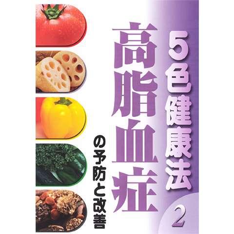 五色健康法2 高脂血症の予防と改善