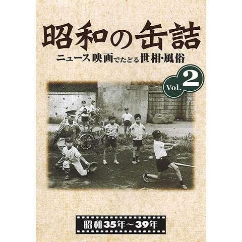 昭和の缶詰 ニュース映画でたどる世相・風俗 vol.2 昭和35年~39年
