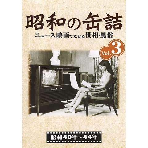昭和の缶詰 ニュース映画でたどる世相・風俗 vol.3 昭和40年~44年