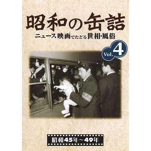 昭和の缶詰 ニュース映画でたどる世相・風俗 vol.4 昭和45年~49年
