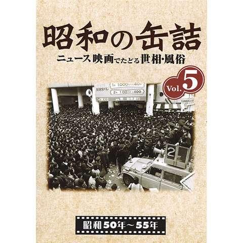 昭和の缶詰 ニュース映画でたどる世相・風俗 vol.5 昭和50年~55年
