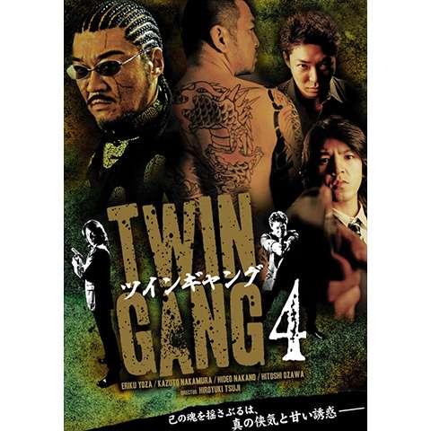 TWIN GANG(ツインギャング)4