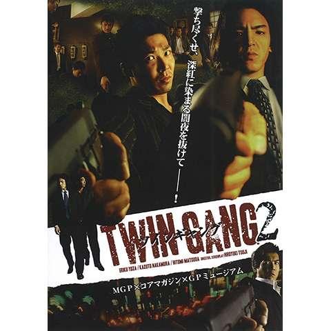 TWIN GANG(ツインギャング)2
