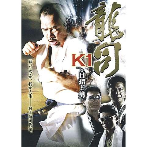 龍司~K(キング)1を目指した男~