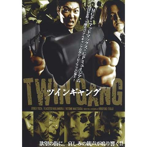 TWIN GANG(ツインギャング)1