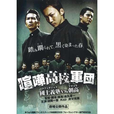喧嘩高校軍団 國士義塾vs.朝高