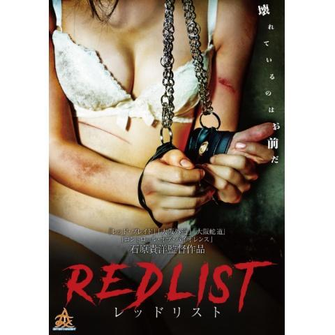 RED LIST レッドリスト