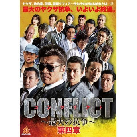 CONFLICT ~最大の抗争~ 第四章 逆襲編