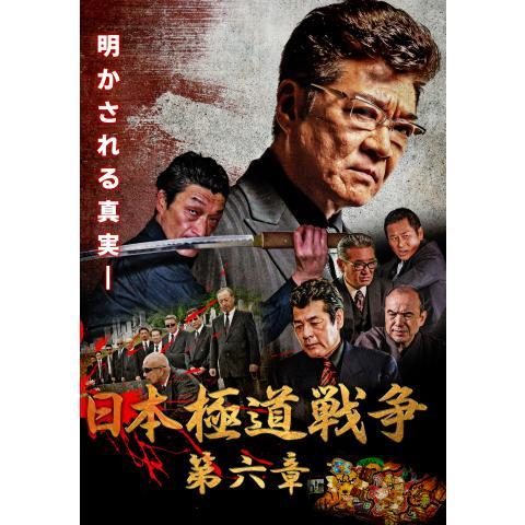 日本極道戦争 第六章