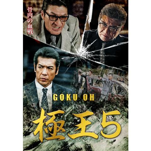 GOKU・OH 極王5