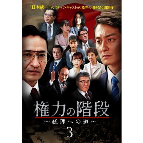 権力の階段 ~総理への道~3