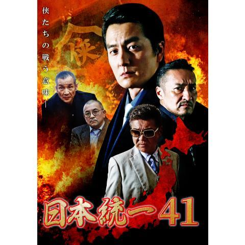 日本統一41