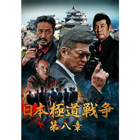 日本極道戦争 第八章