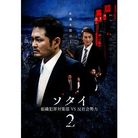 ソタイ2 〜組織犯罪対策部vs反社会勢力〜