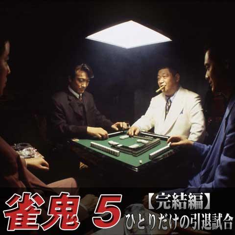 雀鬼5 【完結編】ひとりだけの引退試合