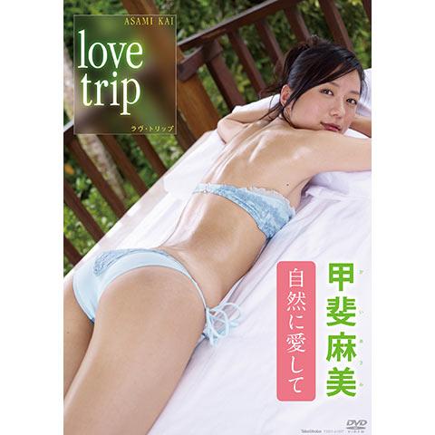 甲斐麻美 love trip
