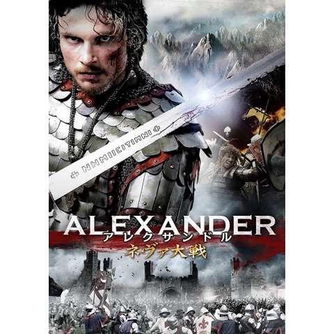 アレクサンドル・ネヴァ大戦