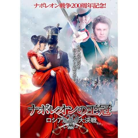 ナポレオンの王冠  ~ロシア大決戦