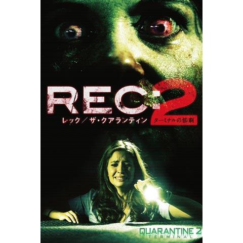REC:レック/ザ・クアランティン2 ターミナルの惨劇