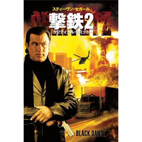 撃鉄2 -クリティカル・リミット-
