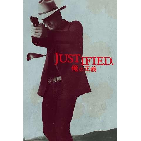 JUSTIFIED 俺の正義 シーズン1