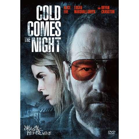 凍える夜に、盲目の殺し屋トポ