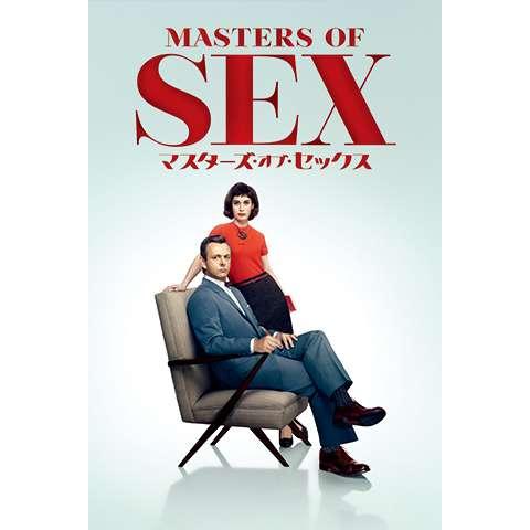 マスターズ・オブ・セックス シーズン1