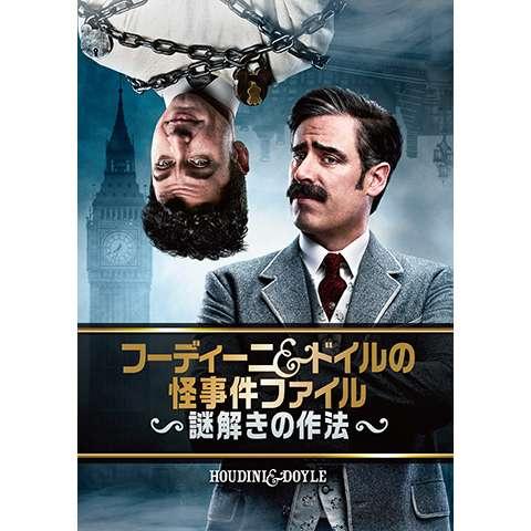 フーディーニ&ドイルの怪事件ファイル ~謎解きの作法~ シーズン1