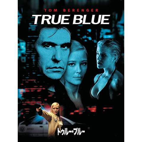 トゥルー・ブルー