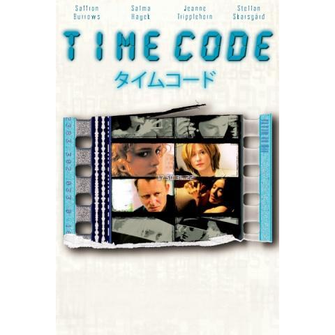 タイムコード