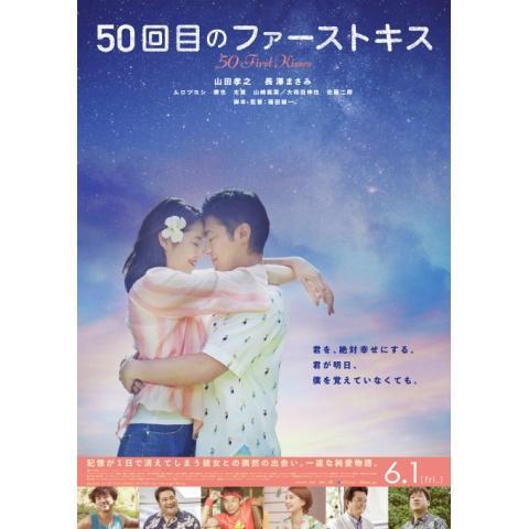 「50回目のファーストキス」予告編