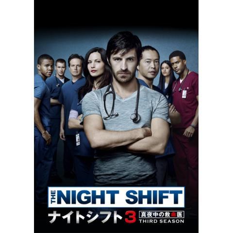 ナイトシフト 真夜中の救命医 シーズン3