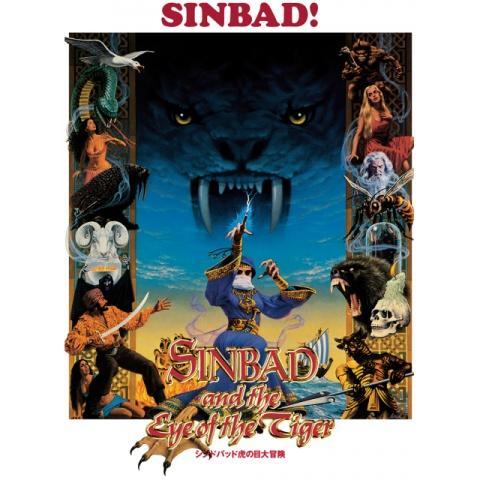シンドバッド 虎の目大冒険