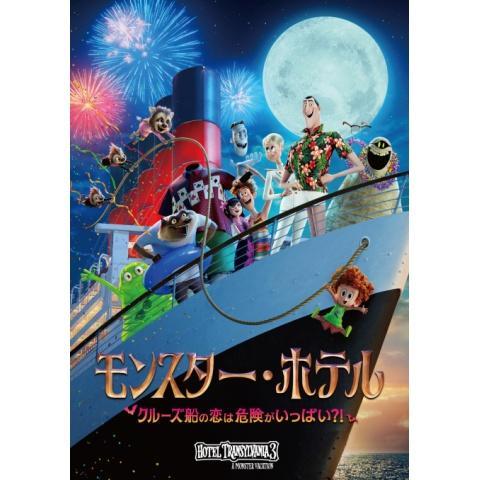 「モンスター・ホテル クルーズ船の恋は危険がいっぱい?!」予告編