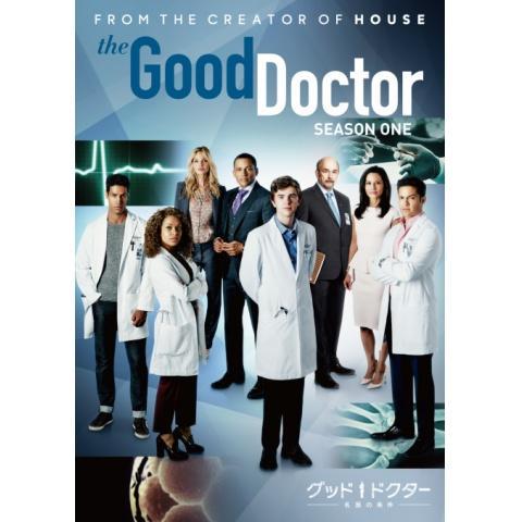 グッド・ドクター 名医の条件 シーズン1