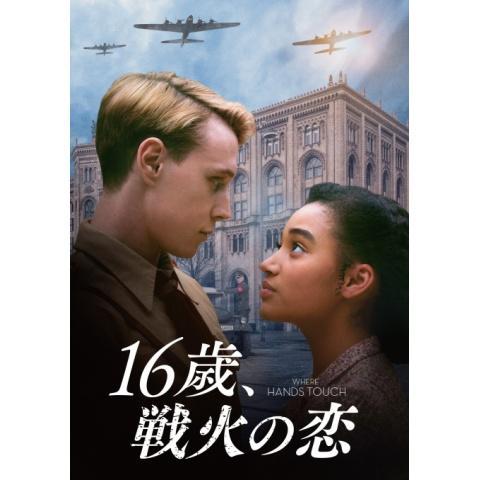 16歳、戦火の恋
