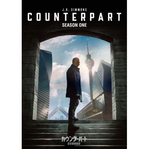 カウンターパート/暗躍する分身 シーズン1
