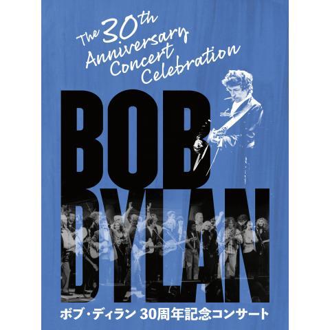 ボブ・ディラン 30周年記念コンサート
